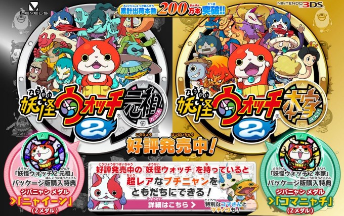 yokai-watch-2_140801