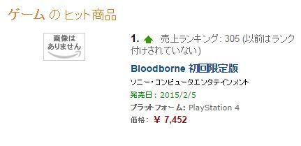 bloodborne-2-5_140901