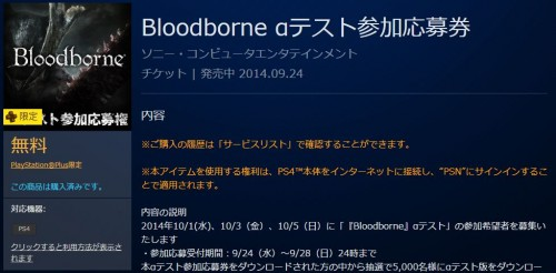 bloodborne-alphatest_140924
