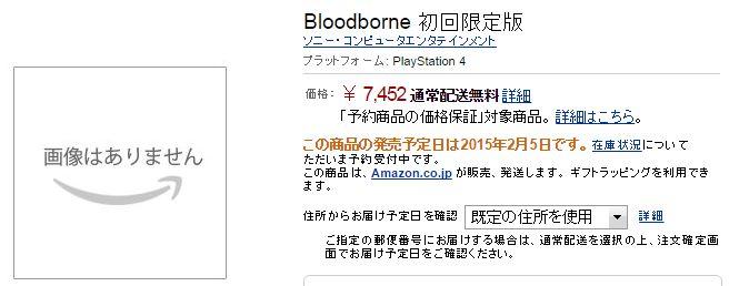 bloodborne-amazon_140901