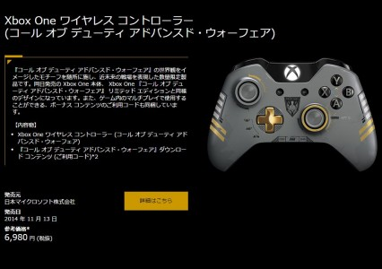 codaw-xboxone-wc_140917