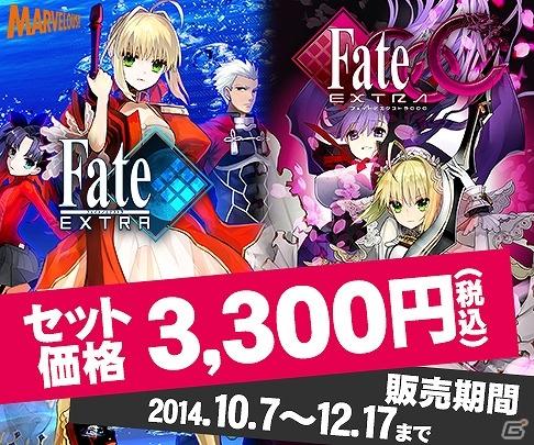 fate_extra_sale_140930