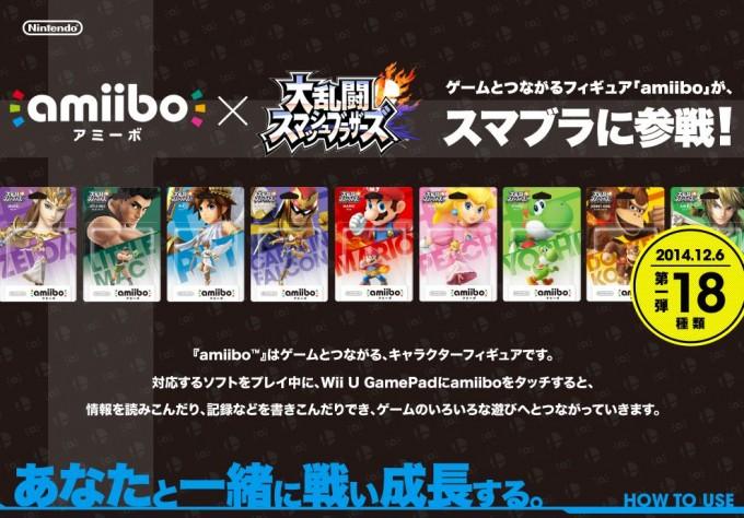 amiibo_141007