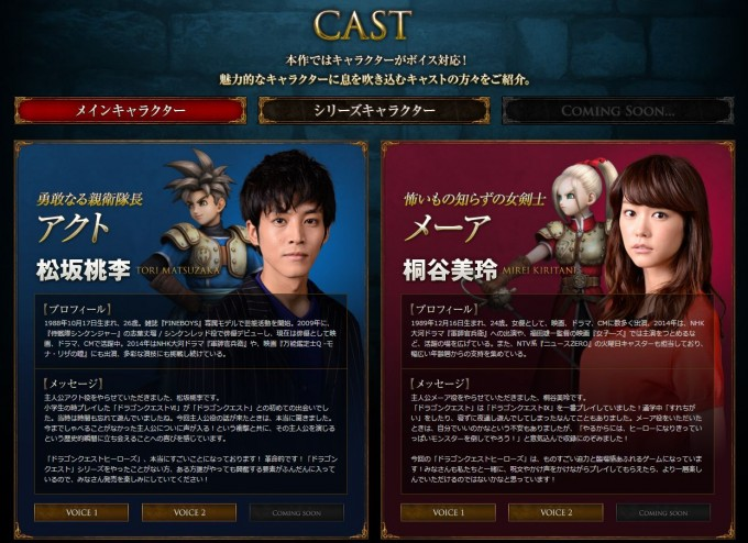 dq-heroes_cast_141028