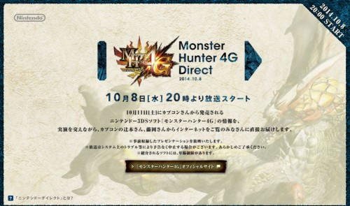 mh4g_direct_141006