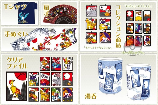 pokemon-hanahuda-official-site_141009
