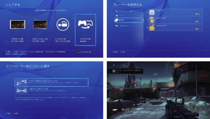 ps4-share-play_141017