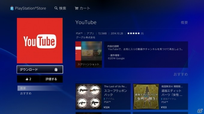 ps4-youtube_141027