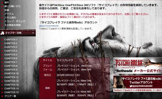 psycho-break_141016