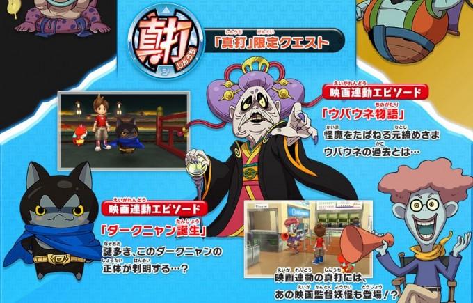 youkai-watch-2_141015 (3)
