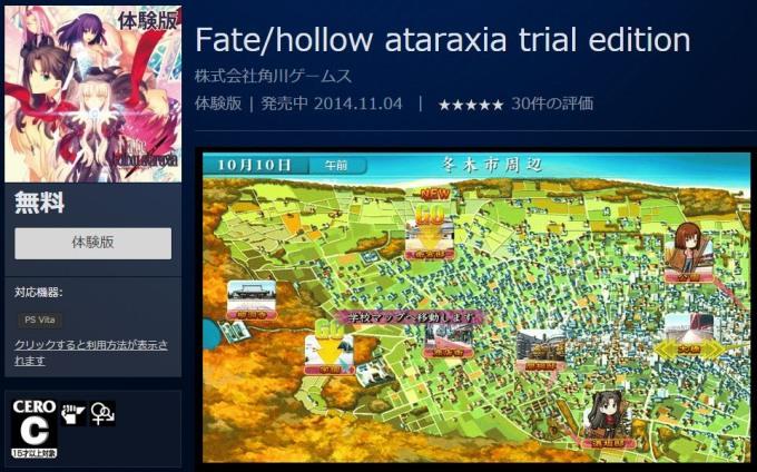 fate-hollow-ataraxia_141104