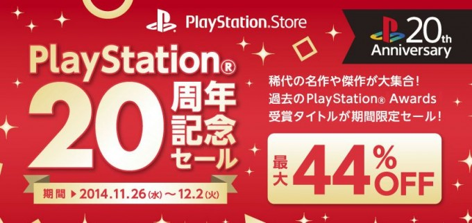ps20th-sale_141126