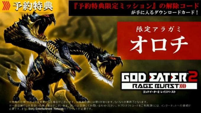 god-eater-2-rage-burst_141217