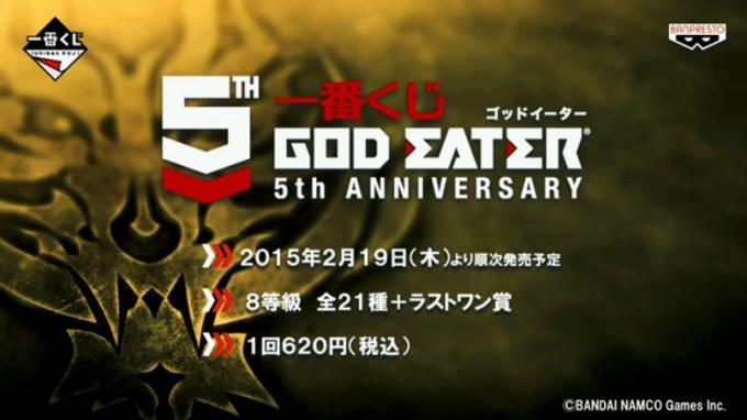 god-eater-2_ichiban-kuji
