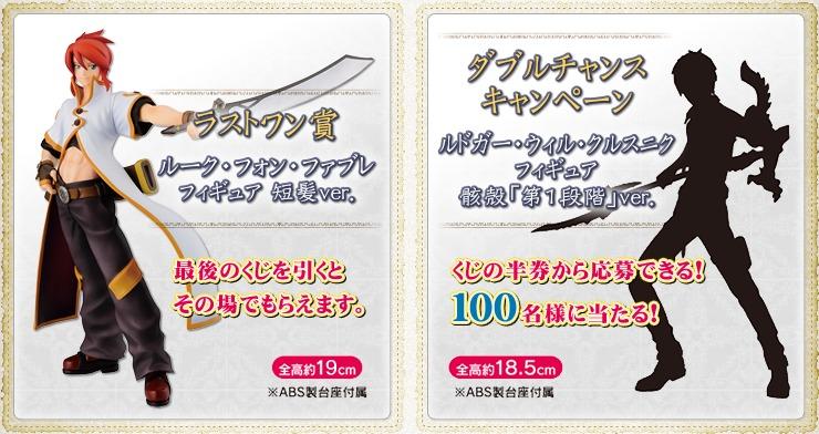ichiban-kuji-tales20th-3_141210