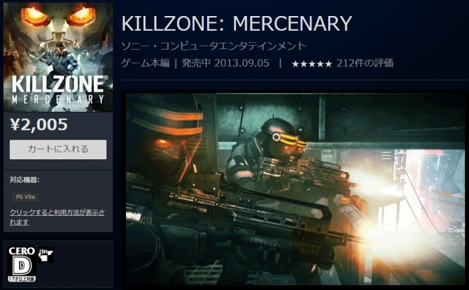 killzone-mercenary_141218