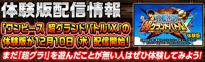 onepiece-super-grand-battle-x_141210