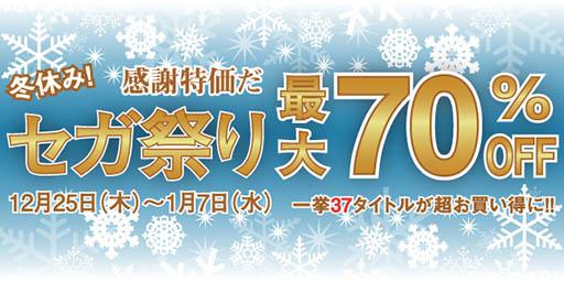 sega-matsuri_141225