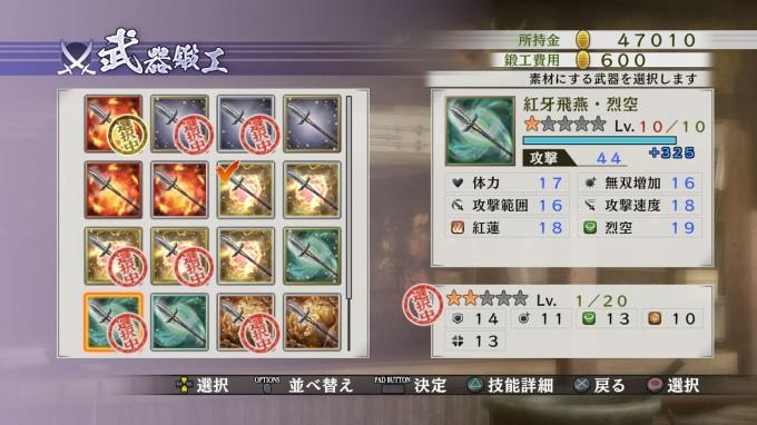 sengokumusou4ii_141205_02