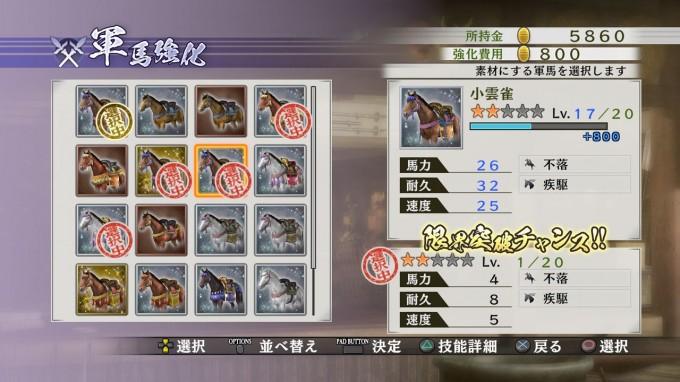 sengokumusou4ii_141205_04