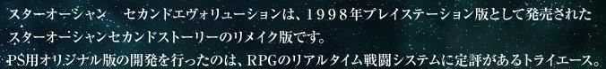 starocean2c_141201