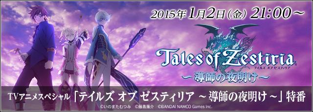 toz-anime_141226