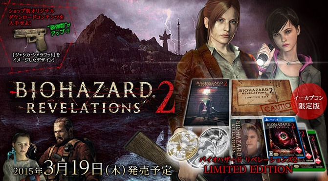 biohazard-revelations-2_150122