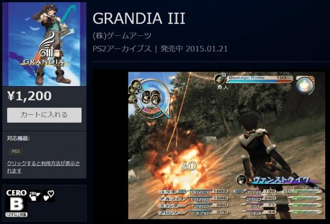 grandia3_150121