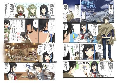 kenmachi-kuro-comic_150109