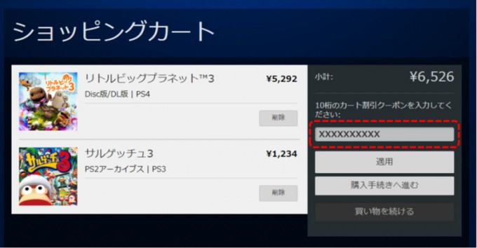 ps-store_150120