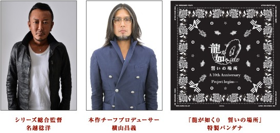 ryu-ga-gotoku-zero-taikenkais_150108