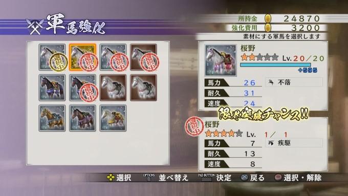 sengokumusou4ii_150126 (9)