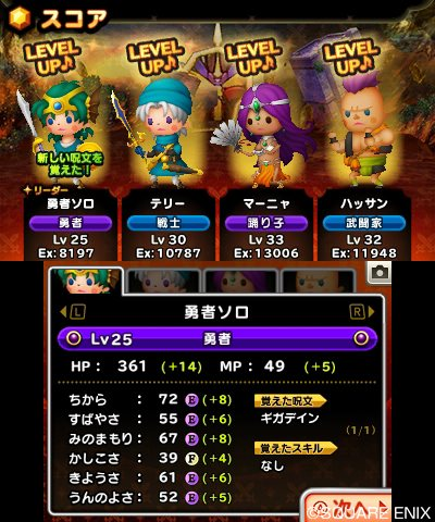 theatrhythm-dragon-quest_150129 (16)