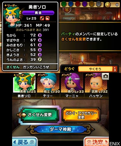theatrhythm-dragon-quest_150129 (17)