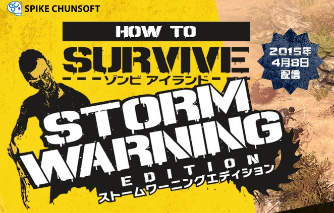 how-to-survive_150226