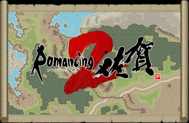 romancingsaga2_150205