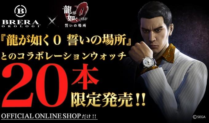 ryu-ga-gotoku-0_watch1_150220