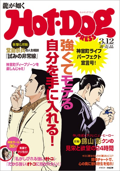 ryugagotoku-hotdogpress_150205