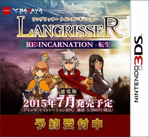 langrisser-r_150316