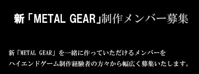 metalgear-staff_150320