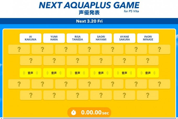 next-aqua-plus-game_150313