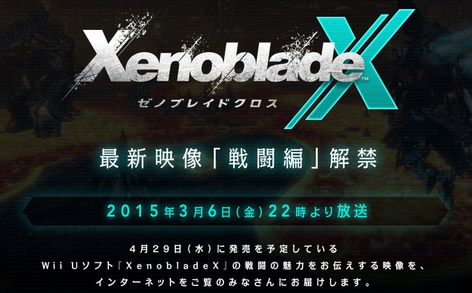 xenobladex-battle_150302