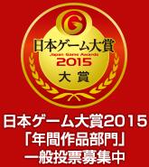 japan-game-awards-2015-l_150406