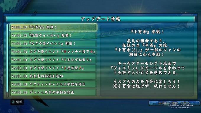 kagura-ev_update_150420 (1)