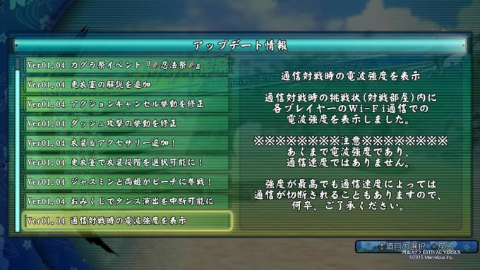 kagura-ev_update_150420 (2)