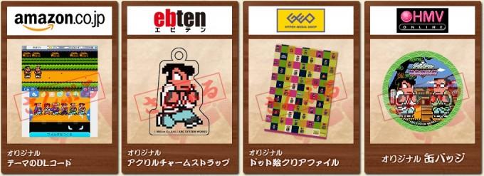 nekketsu-jidaigeki-tokuten2_150417