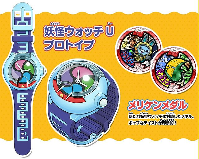 youkai-watch-3_150407 (2)