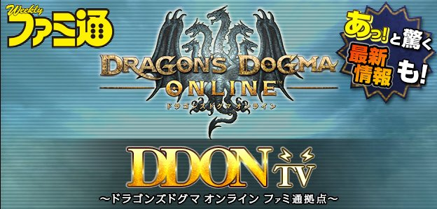 dragons-dogma-online_150522