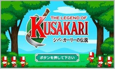 kusakari_150507