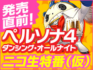 p4d-nikonama-tokuban_150513